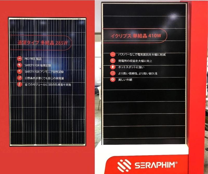 View item - [Mono] Seraphim SRP-310-6MA SecondSol de